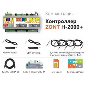 Контроллер ZONT H2000+